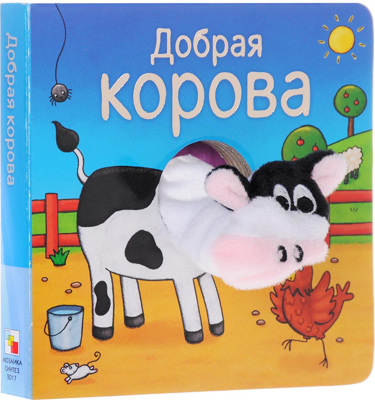 О. Мозалева Добрая корова. Книжка-игрушка сувенир для автомобиля забавная корова 709567