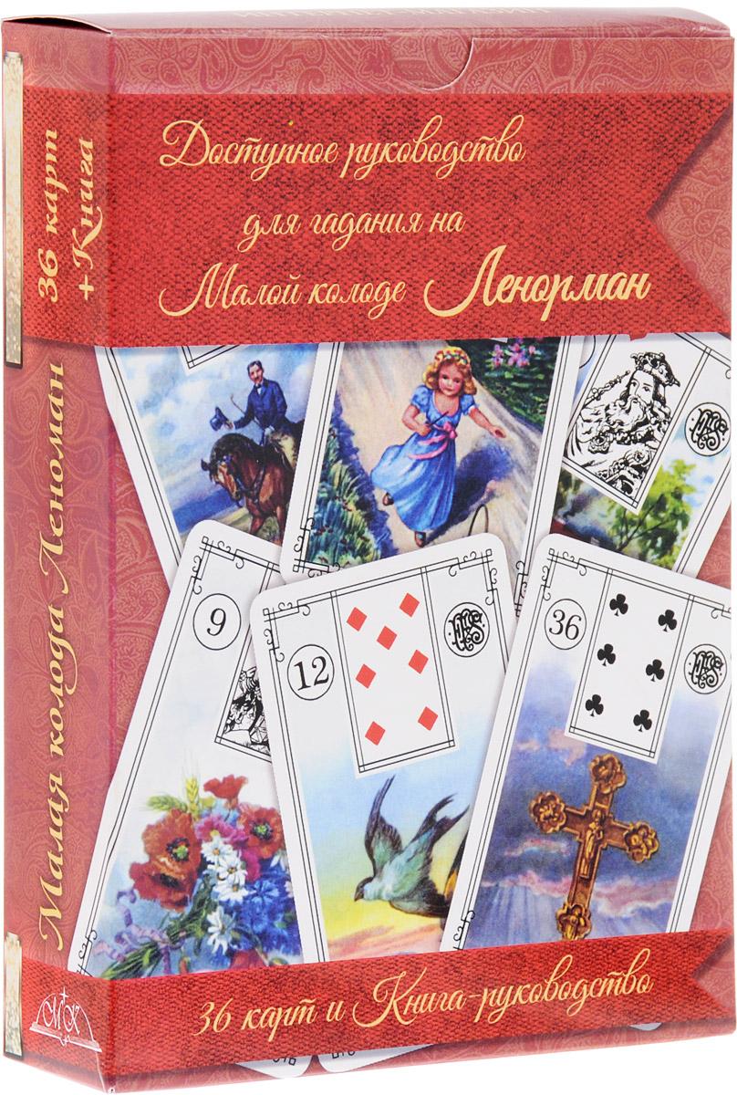 Доступное руководство для гадания на Малой колоде Ленорман (+ колода из 36 карт) ленорман м l oracle de lenormand оракул ленорман 36 карт книга