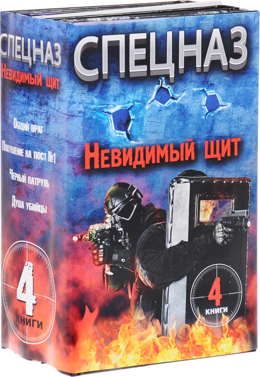 Сергей Макаров, Павел Захаров Спецназ. Невидимый щит (комплект из 4 книг)