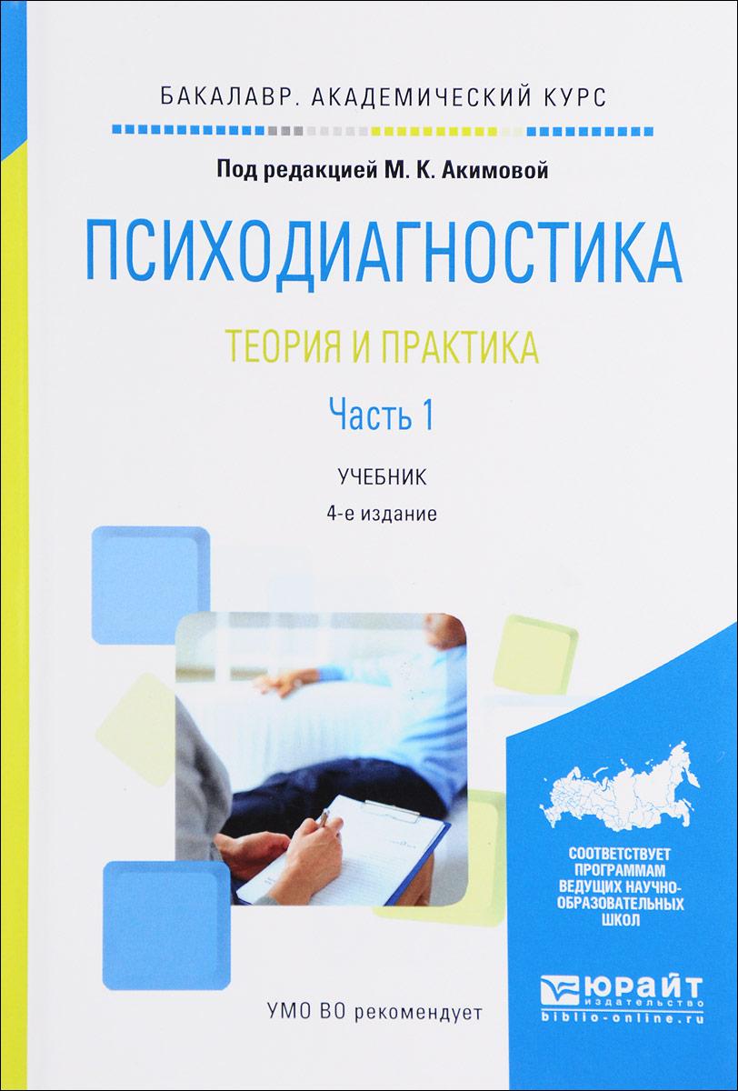 Психодиагностика. Теория и практика. Учебник. В 2 частях. Часть 1