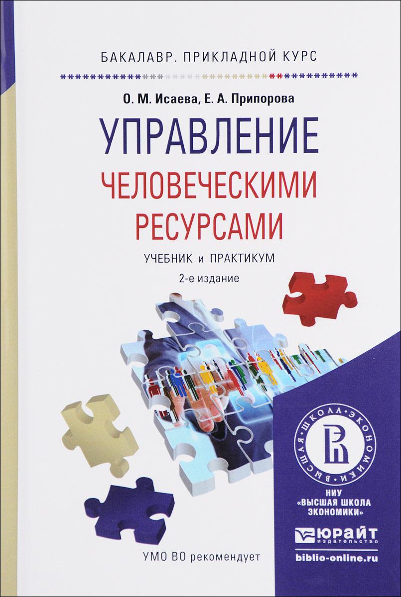 Управление человеческими ресурсами. Учебник и практикум