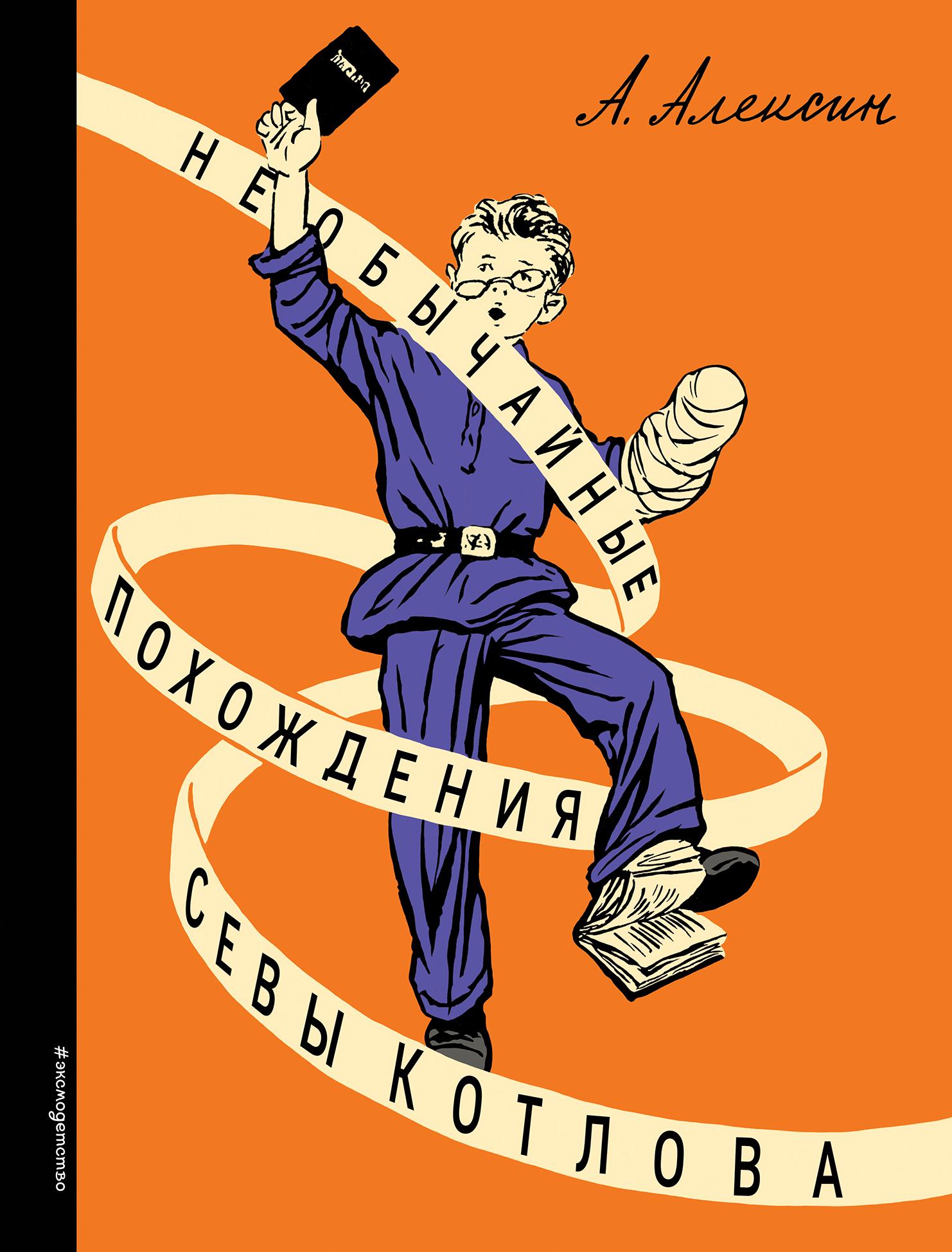 Алексин Анатолий Георгиевич Необычайные похождения Севы Котлова вел тэйк