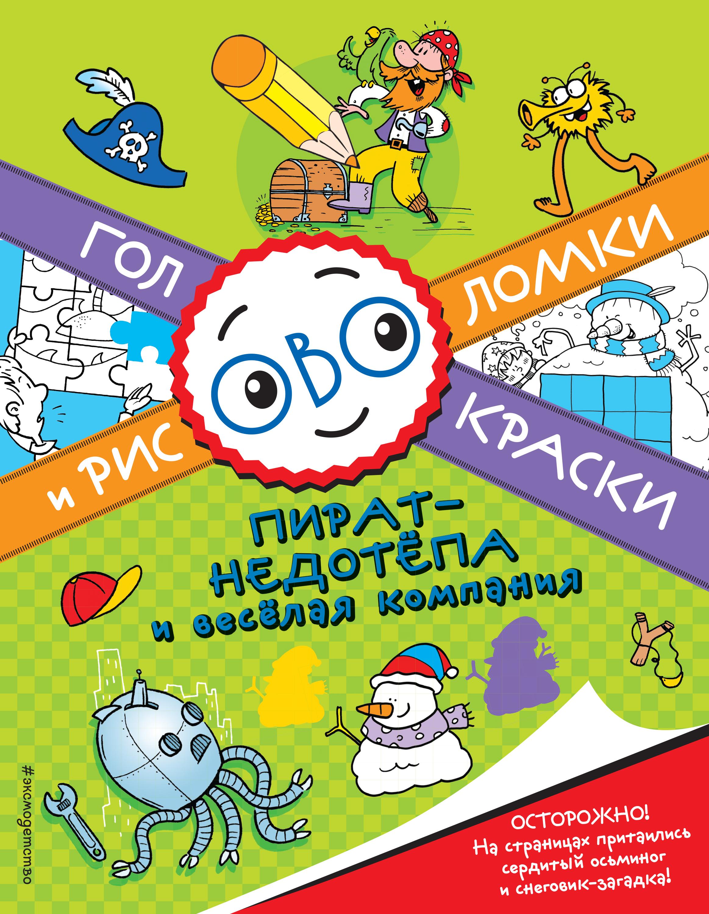 Юлия Волченко Пират-недотепа и веселая компания волченко ю ред гениальные головоломки раскраски