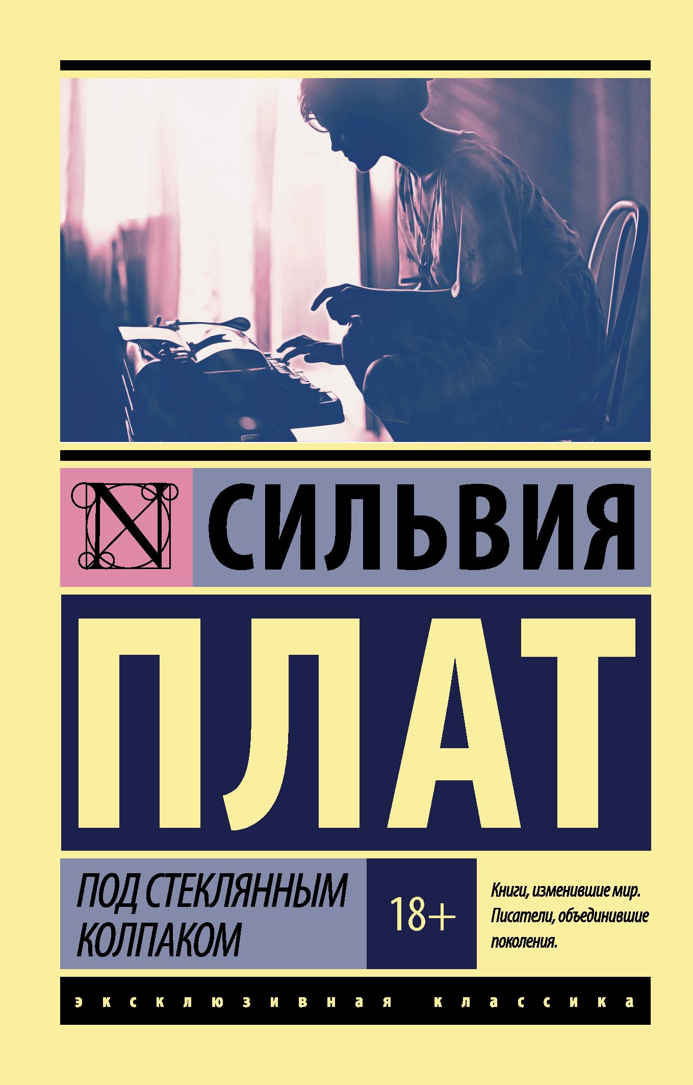 9785171025571 - Плат С.: Под стеклянным колпаком - Книга