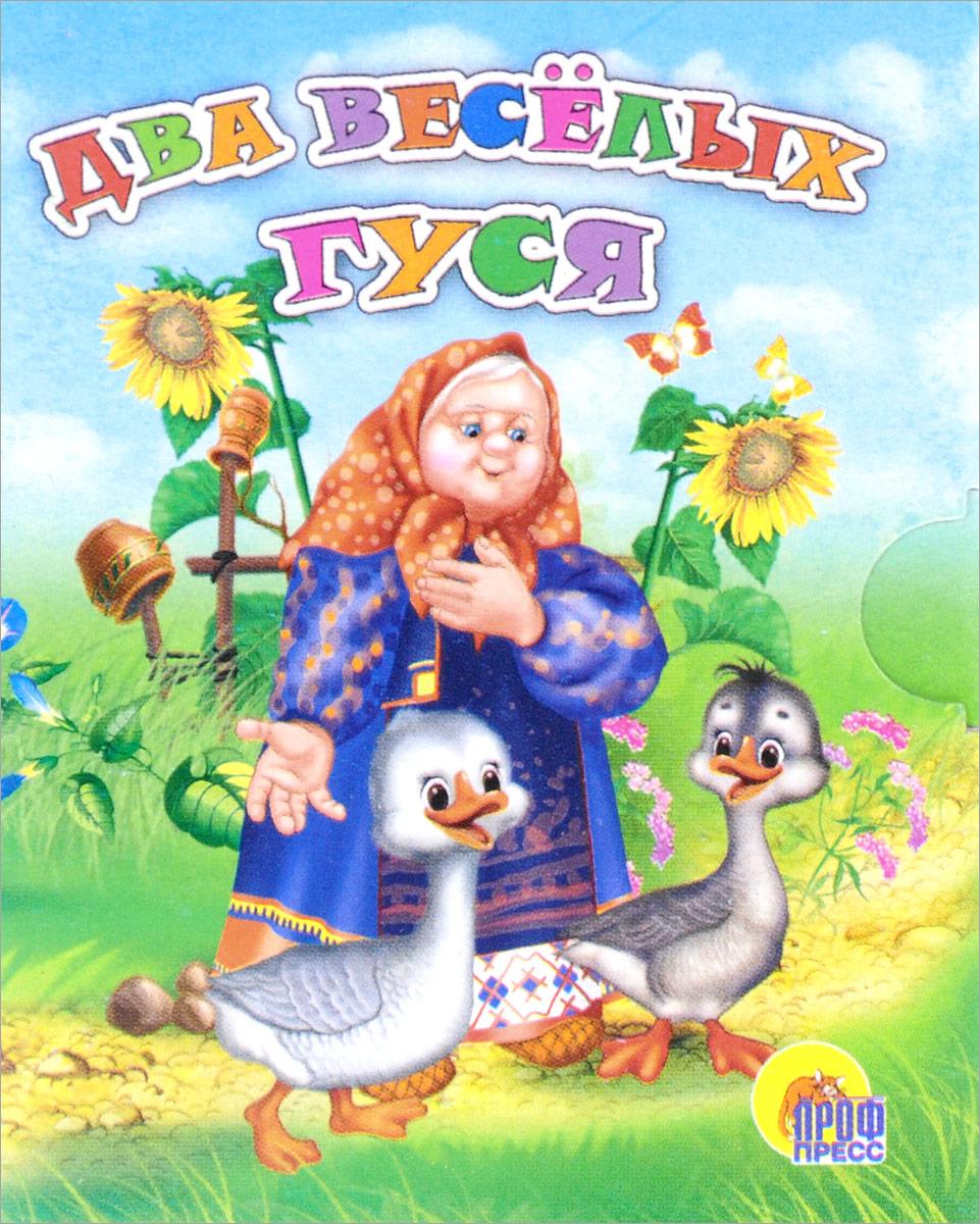 Два веселых гуся обучающая книга азбукварик два веселых гуся 9785906764645