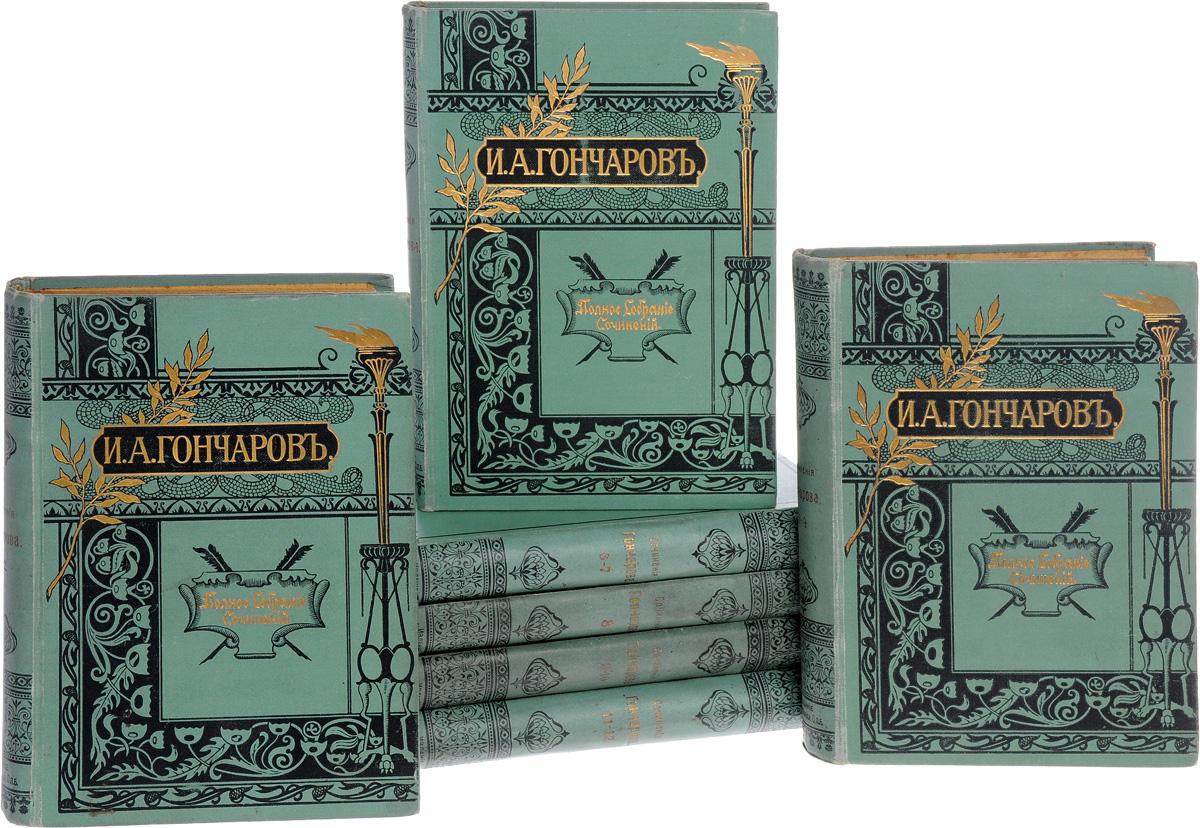 Полное собрание сочинений И. А. Гончарова в 12 томах (комплект из 7 книг)