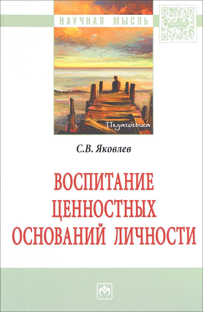 Воспитание ценностных оснований личности. С. В. Яковлев