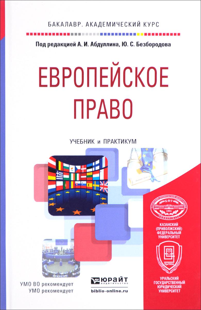 Европейское право. Учебник и практикум для академического бакалавриата