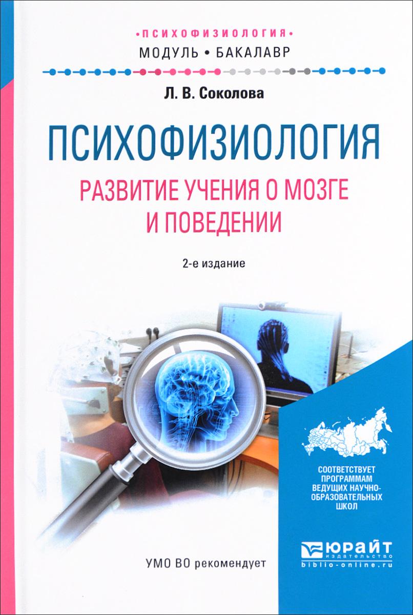 Психофизиология. Развитие учения о мозге и поведении. Учебное пособие