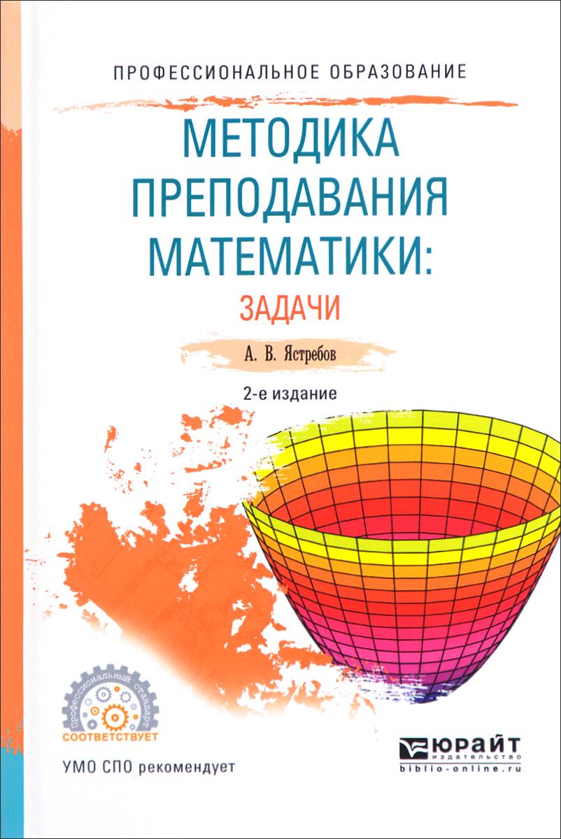 Методика преподавания математики. Задачи. Учебное пособие