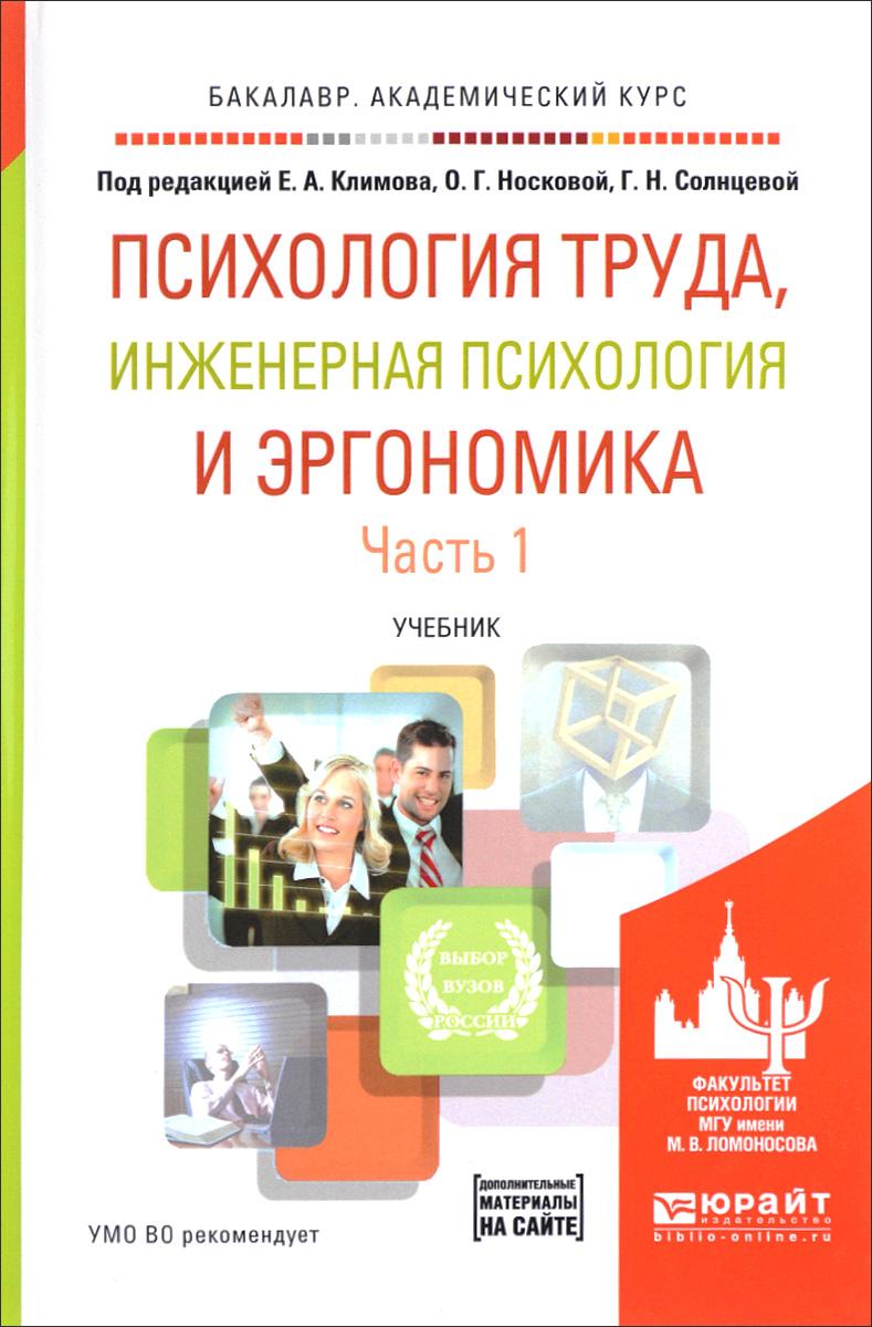 Психология труда, инженерная психология и эргономика. В 2 частях. Часть 1. Учебник