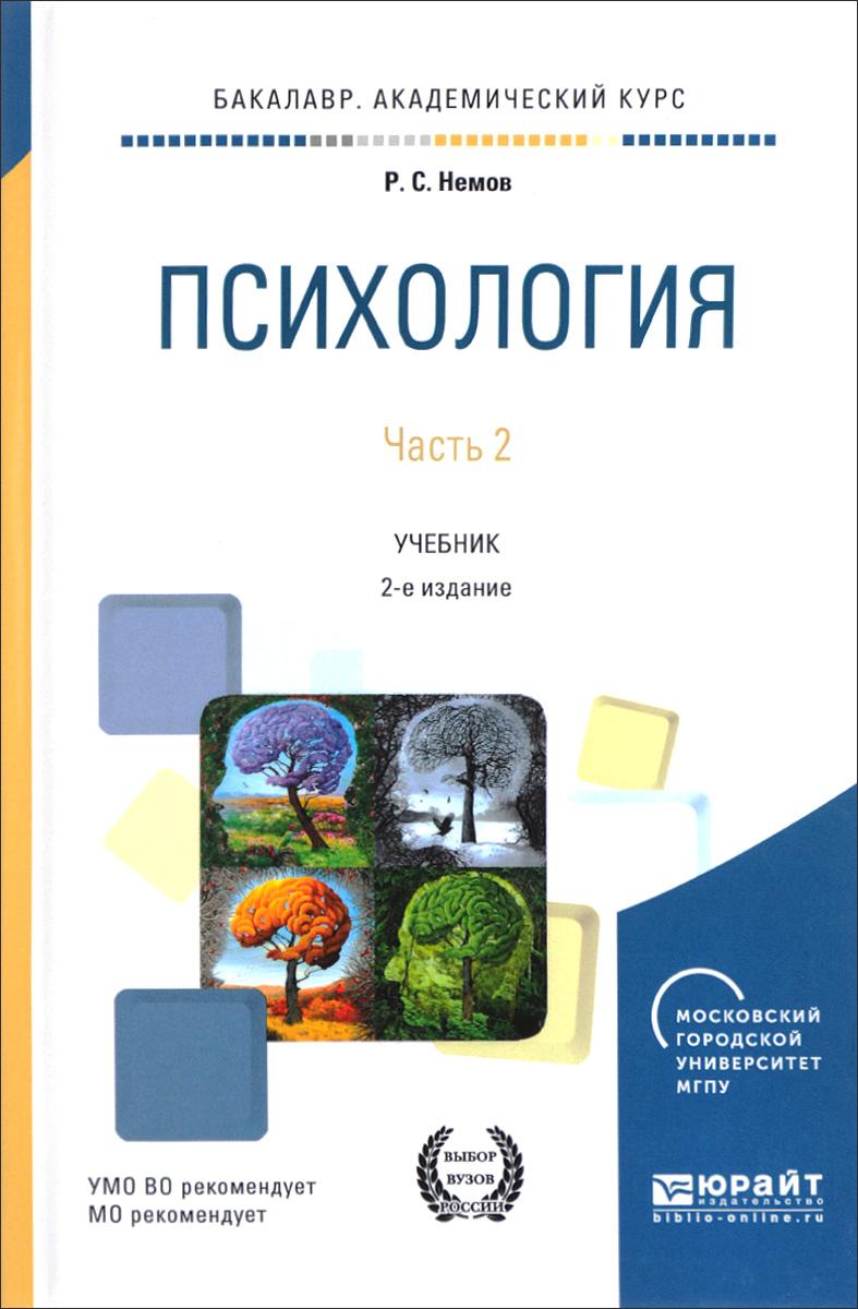 Психология. В 2 частях. Часть 2. Учебник