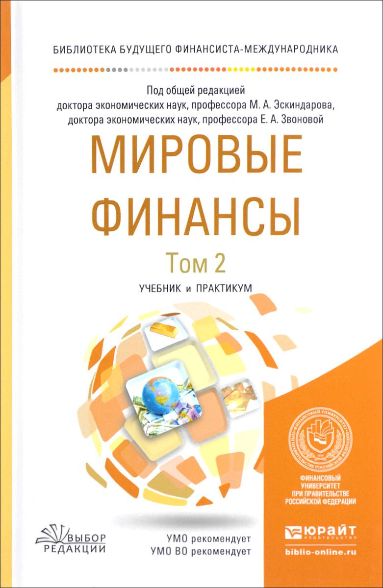 Мировые финансы. Учебник и практикум. В 2 томах. Том 2 мировые финансы в 2 томах том 1 учебник и практикум