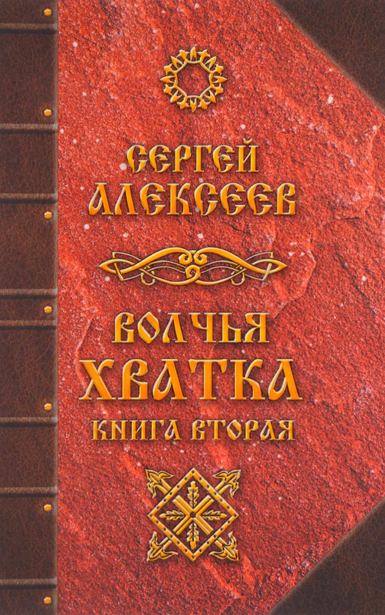 Сергей Алексеев Волчья хватка. Книга 2 ISBN: 978-5-906867-40-7, 978-5-906412-22-5