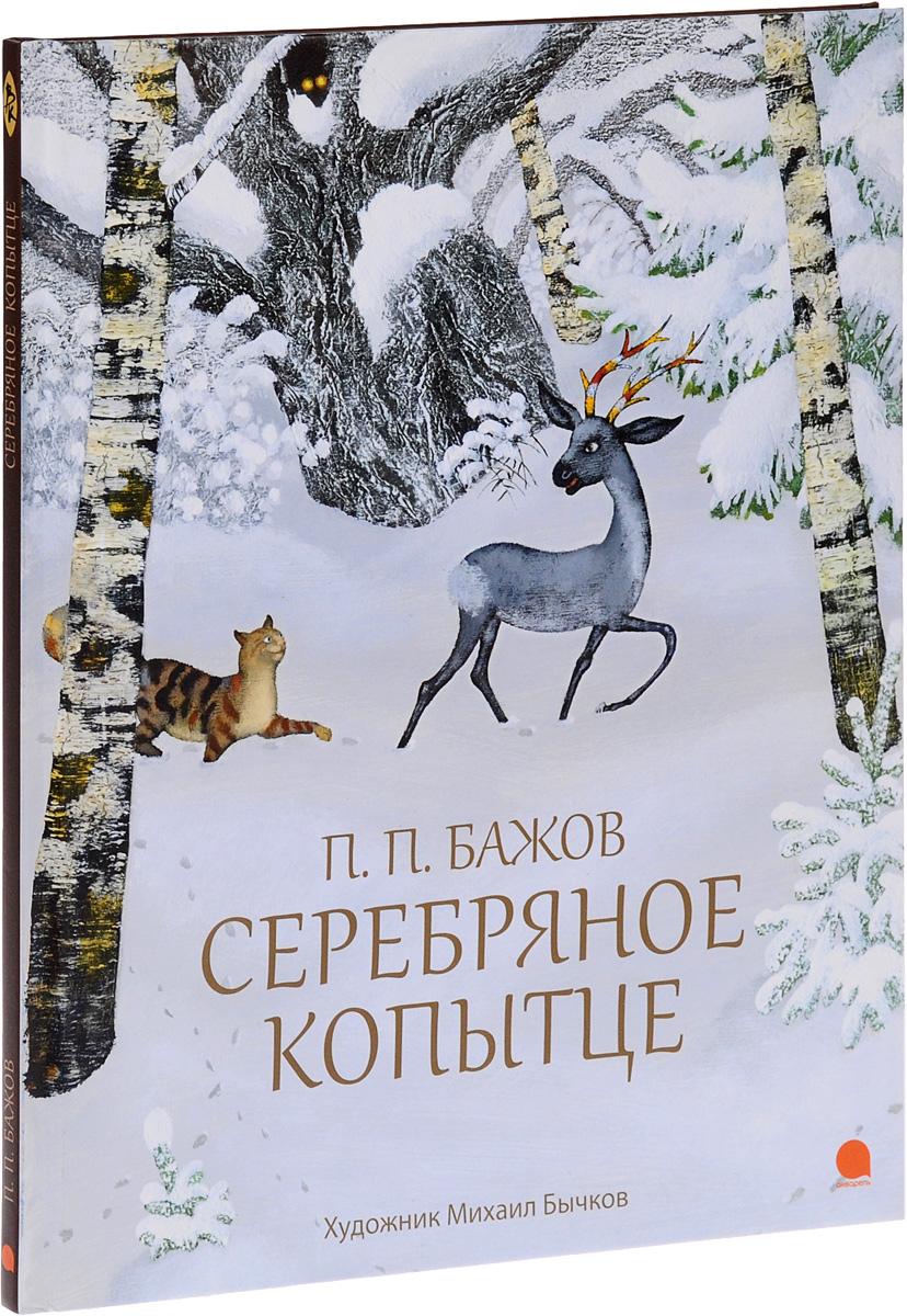 П. П. Бажов Серебряное копытце серебряное копытце сказы эксмо