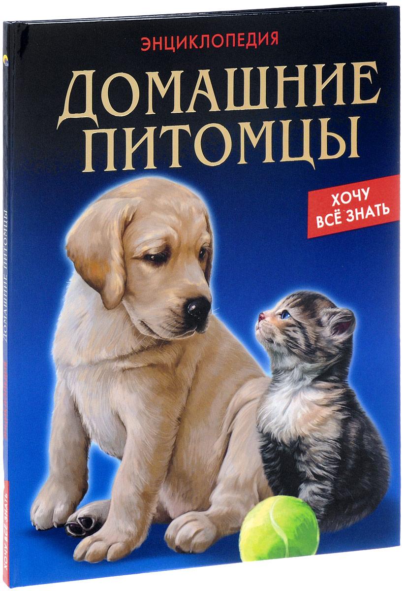 Леся Калугина Домашние питомцы хочу всё знать
