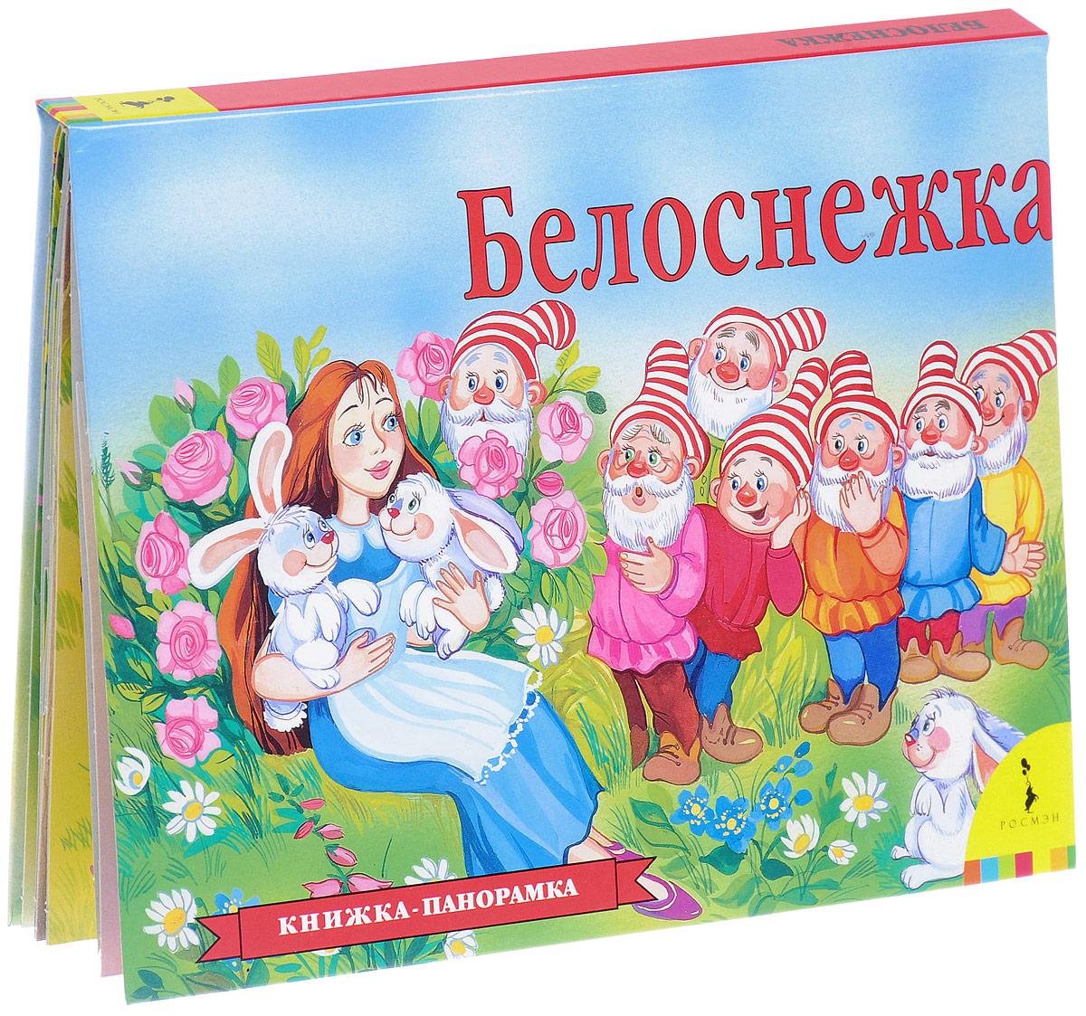 Братья Гримм Белоснежка. Книжка-панорамка