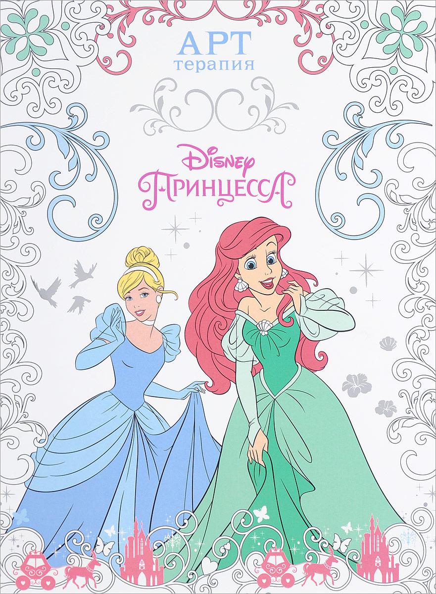 Принцессы. Раскраска серебряный дневник принцессы