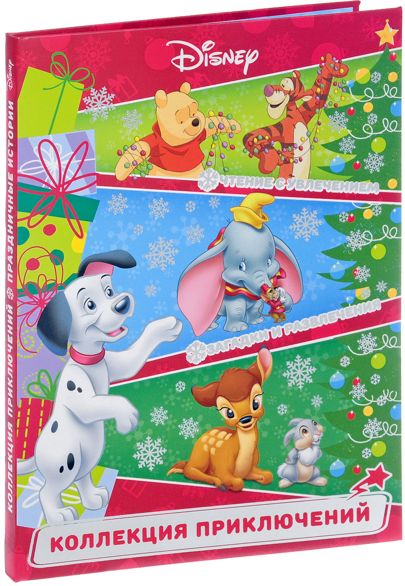 Праздничные истории. Классические персонажи Disney. Коллекция приключений книга эксмо disney занимательно о животных обитатели лесов с бемби 0