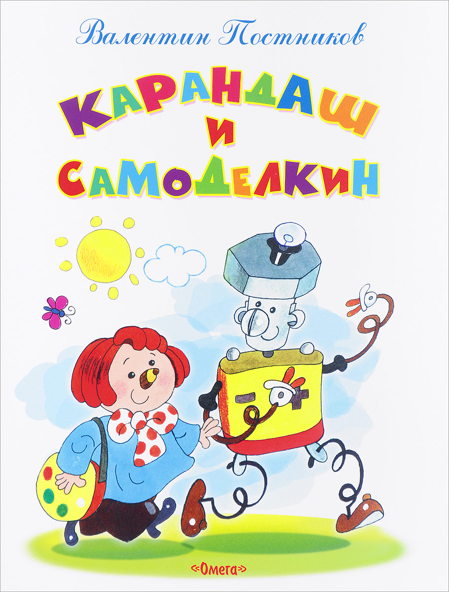 Валентин Постников Карандаш и Самоделкин cd аудиокнига постников в карандаш и самоделкин в стране шоколадных деревьев мр3
