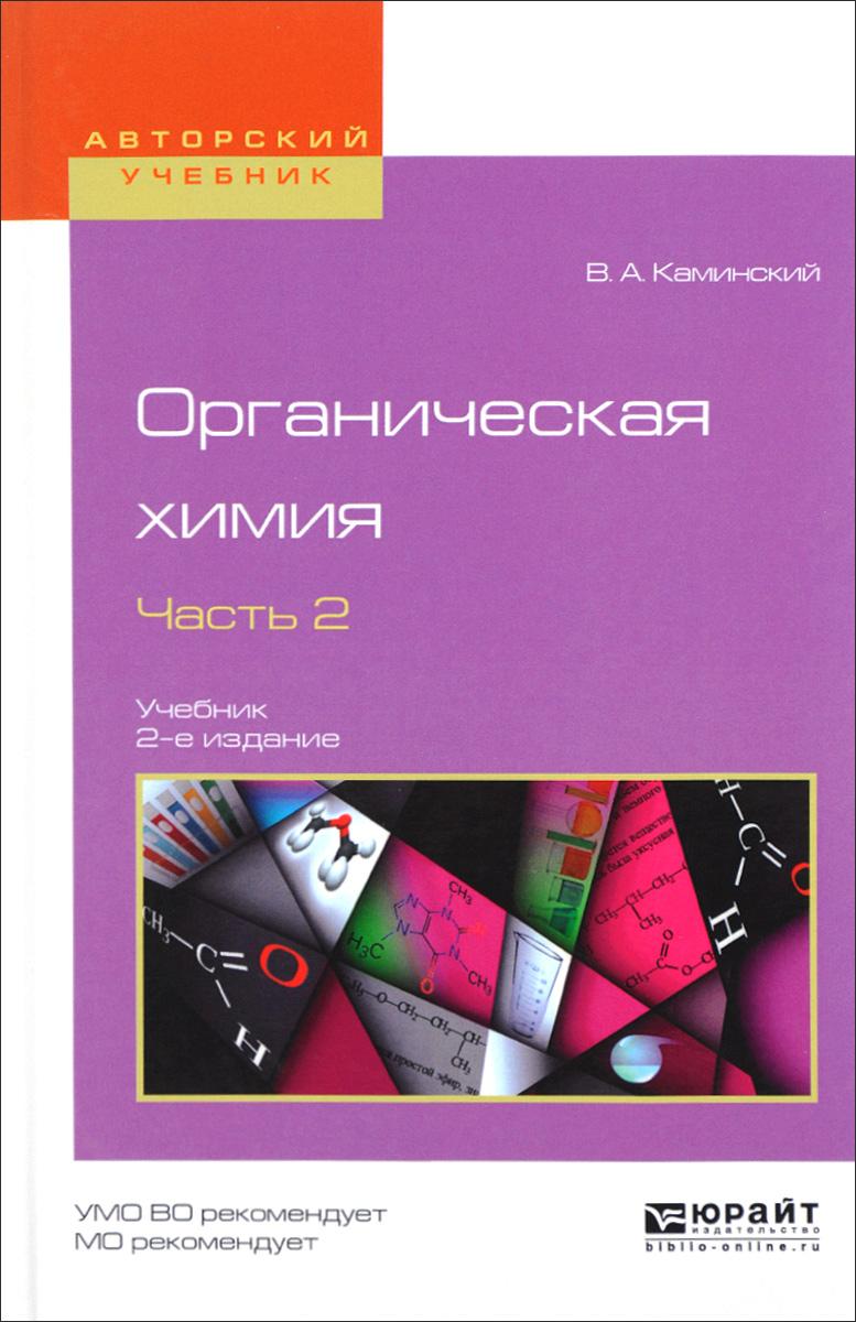 Органическая химия. Учебник. В 2 частях. Часть 2