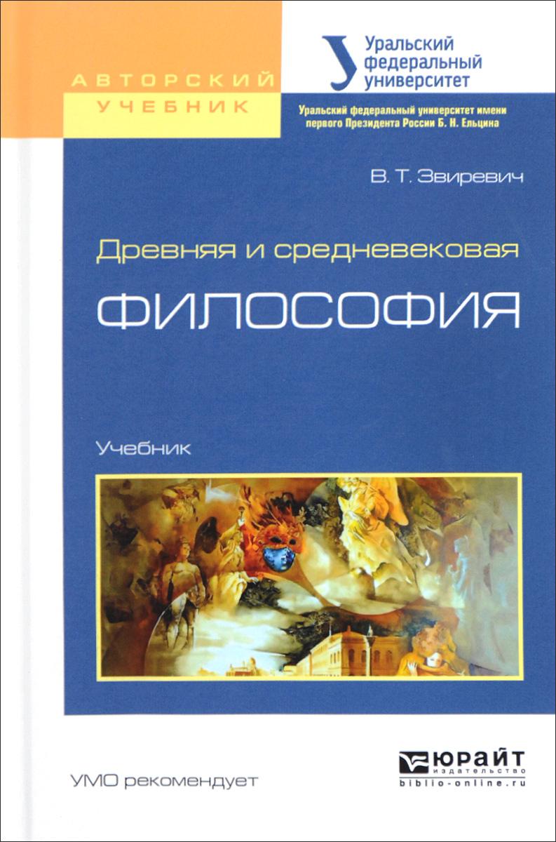 Древняя и средневековая философия. Учебник для академического бакалавриата