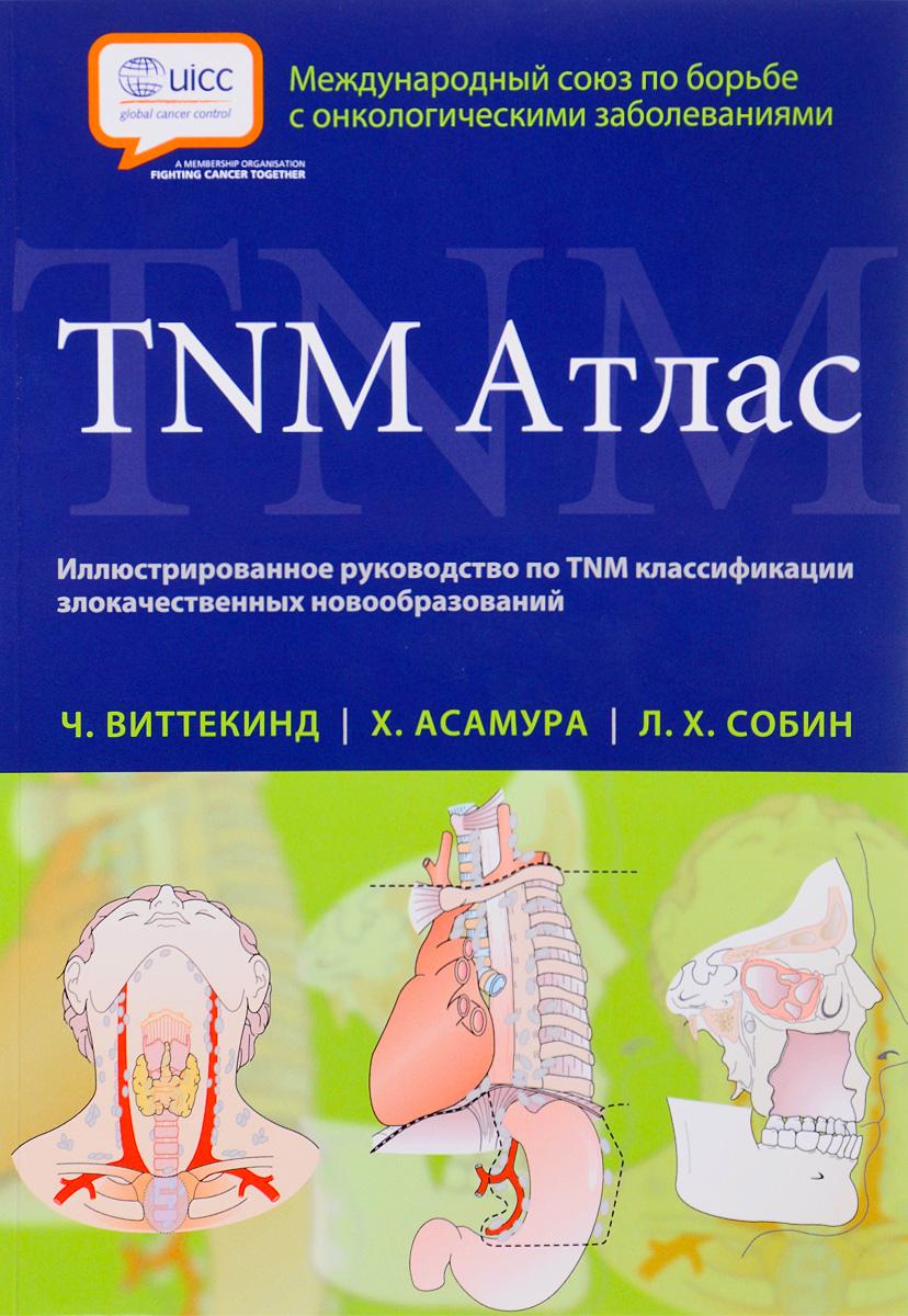 TNM Атлас. Иллюстрированное руководство по TNM классификации злокачественных новообразований