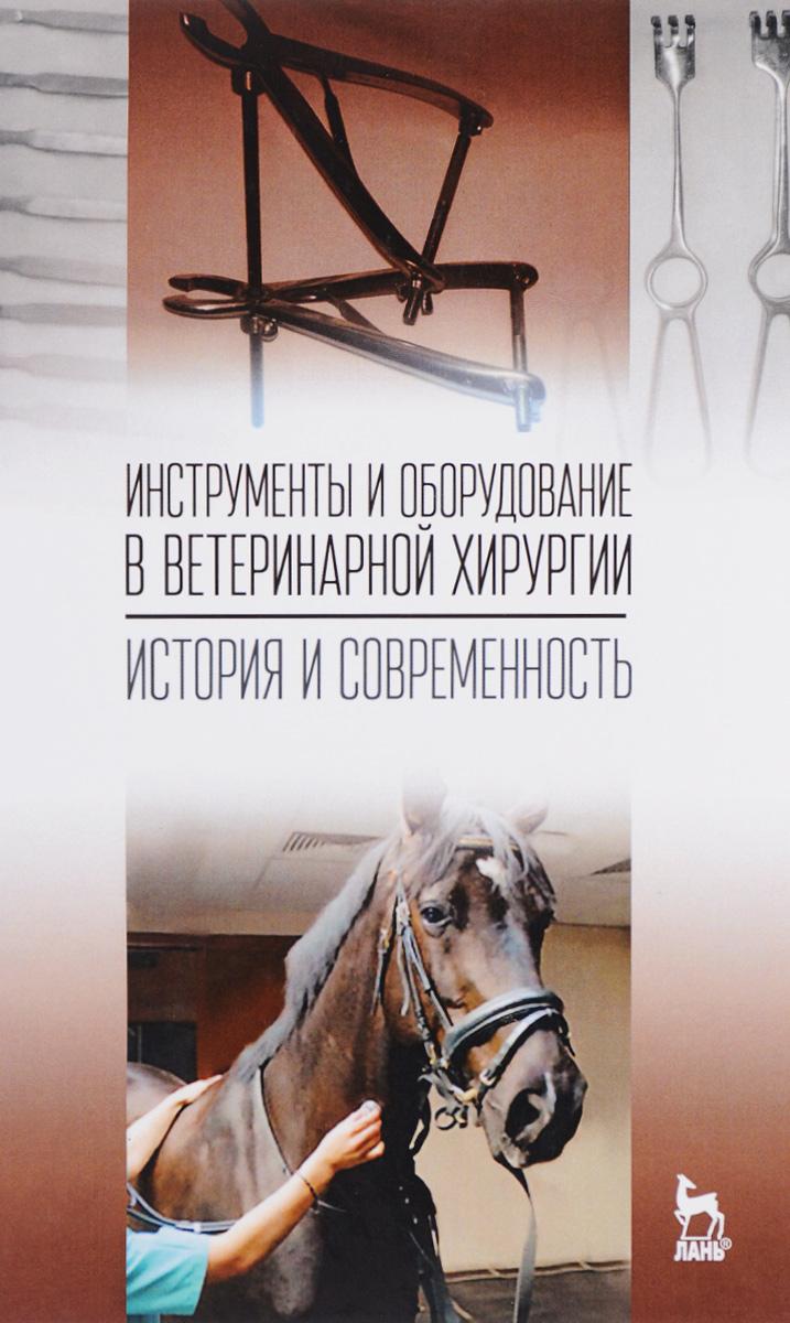 все цены на Инструменты и оборудование в ветеринарной хирургии. История и современность. Учебное пособие
