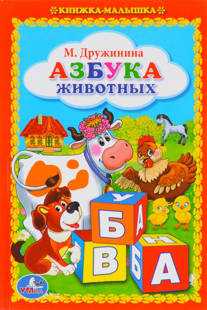 М. Дружинина Азбука животных юлия шигарова азбука животных блокнот с играми и заданиями