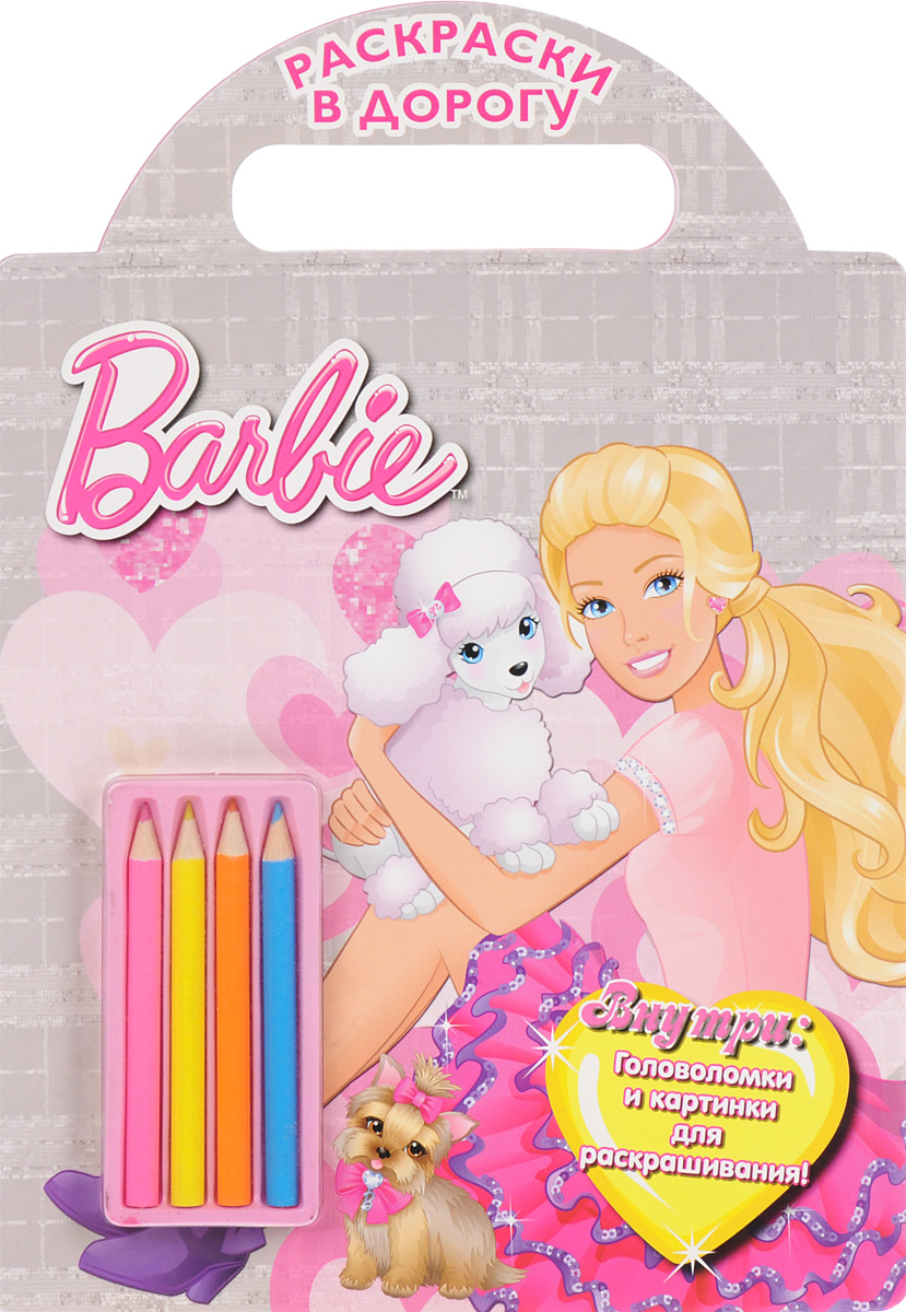 Barbie. Раскраски в дорогу (+ карандаши) mooncase цвет как на картинке другие
