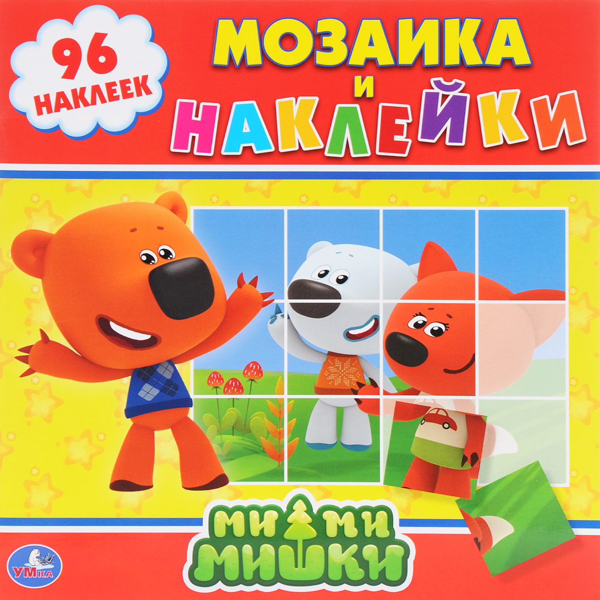 Ми-Ми-Мишки. Мозаика и наклейки (+ 96 наклеек) детские наклейки мозаика синтез кружочки наклей правильно