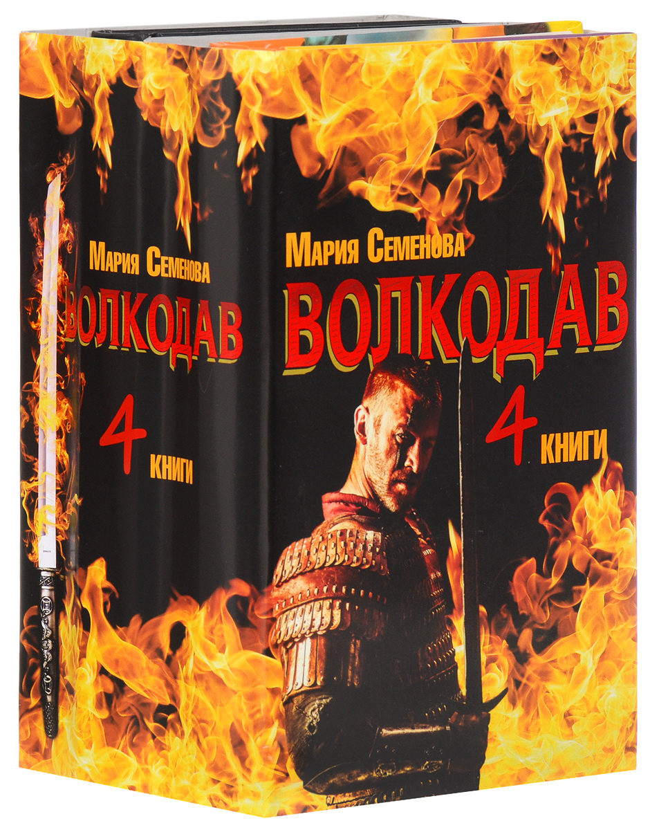Мария Семенова Волкодав (комплект из 4 книг) история европы комплект из 4 книг