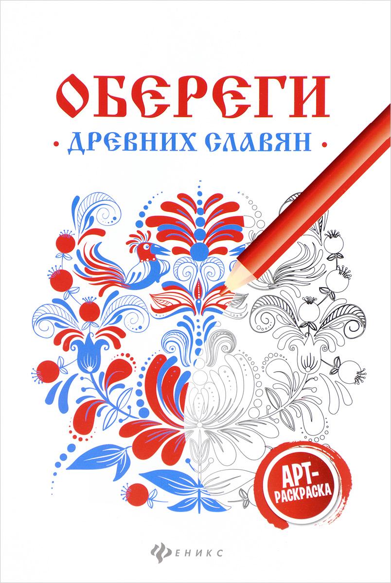 Обереги древних славян. Арт-терапия обереги славян в ростове на дону