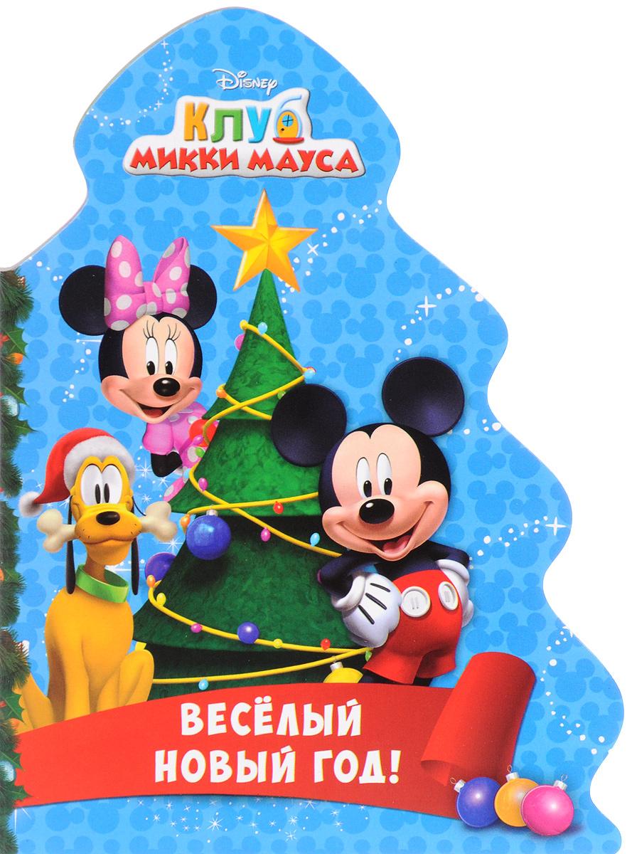 Zakazat.ru: Disney. Клуб Микки Мауса. Веселый новый год!. А. М. Купырина