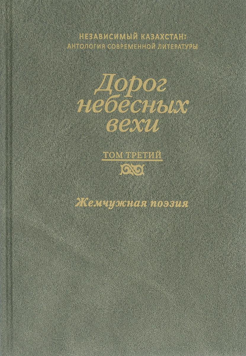 Дорог небесных вехи. В 3 томах. Том 3. Жемчужная поэзия