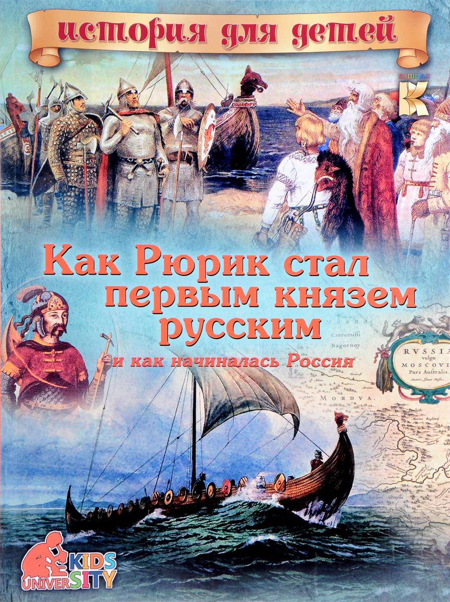 В. В. Владимиров Как Рюрик стал первым князем русским и как начиналась Россия