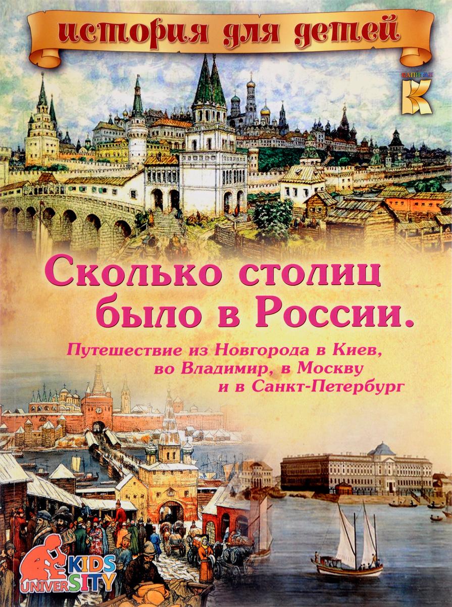 Сколько столиц было в России. Путешествие из Новгорода в Киев, во Владимир, в Москву и Санкт-Петербург
