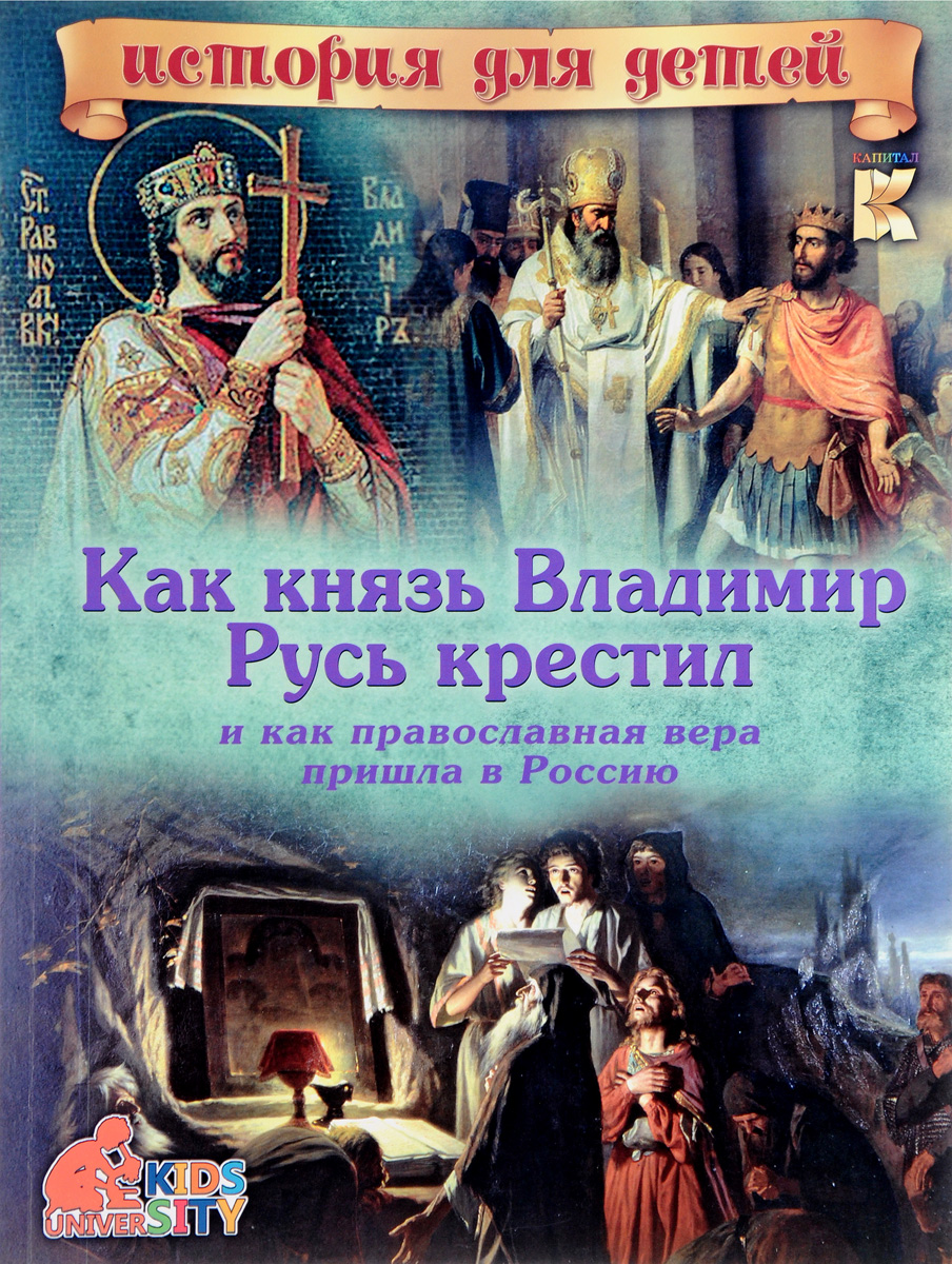 В. В. Владимиров Как князь Владимир Русь крестил и как православная вера пришла в Россию