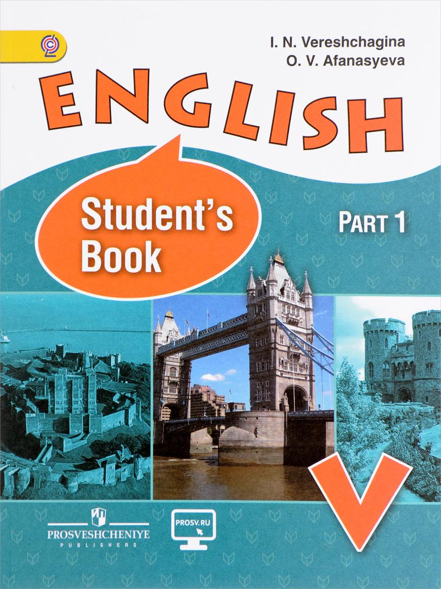 И. Н. Верещагина, О. В. Афанасьева English 5: Student's Book: Part 1 / Английский язык. 5 класс. Учебник. В 2 частях. Часть 1