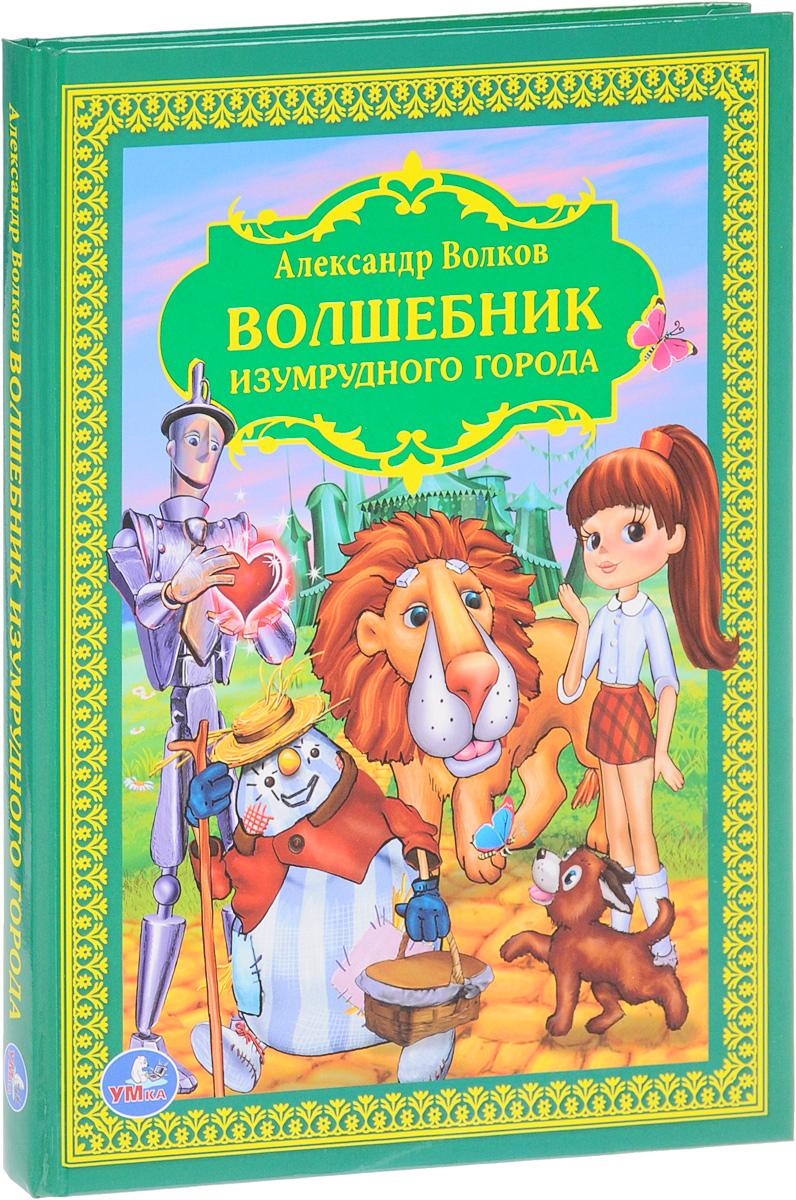 Александр Волков Волшебник изумрудного города александр волков радужная душа