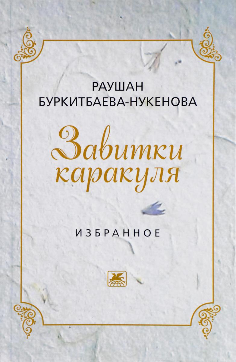 Раушан Буркитбаева-Нукенова Завитки каракуля бычки казахской белоголовой породы