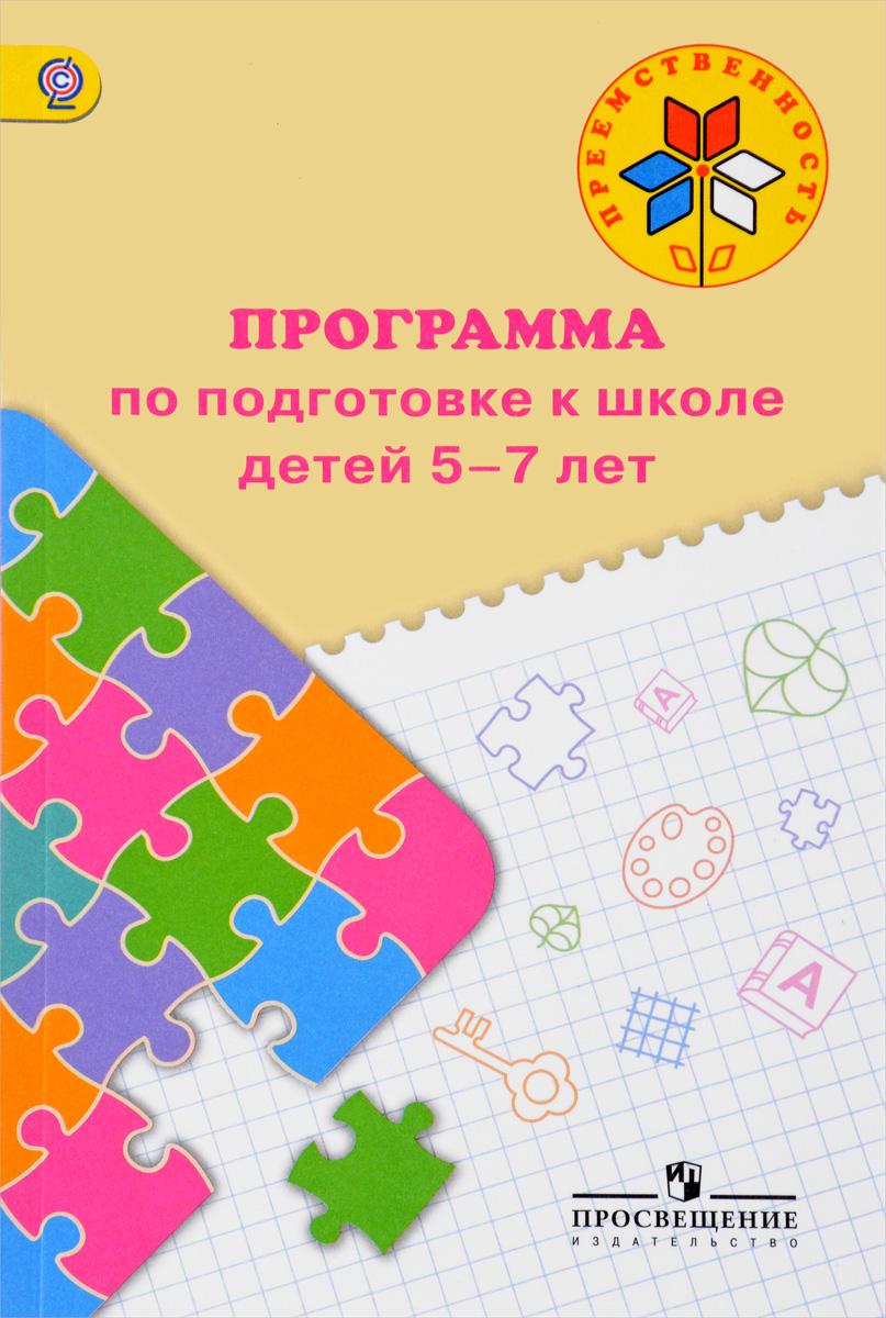 Программа по подготовке к школе детей 5-7 лет год до школы от а до я тетрадь по подготовке к школе