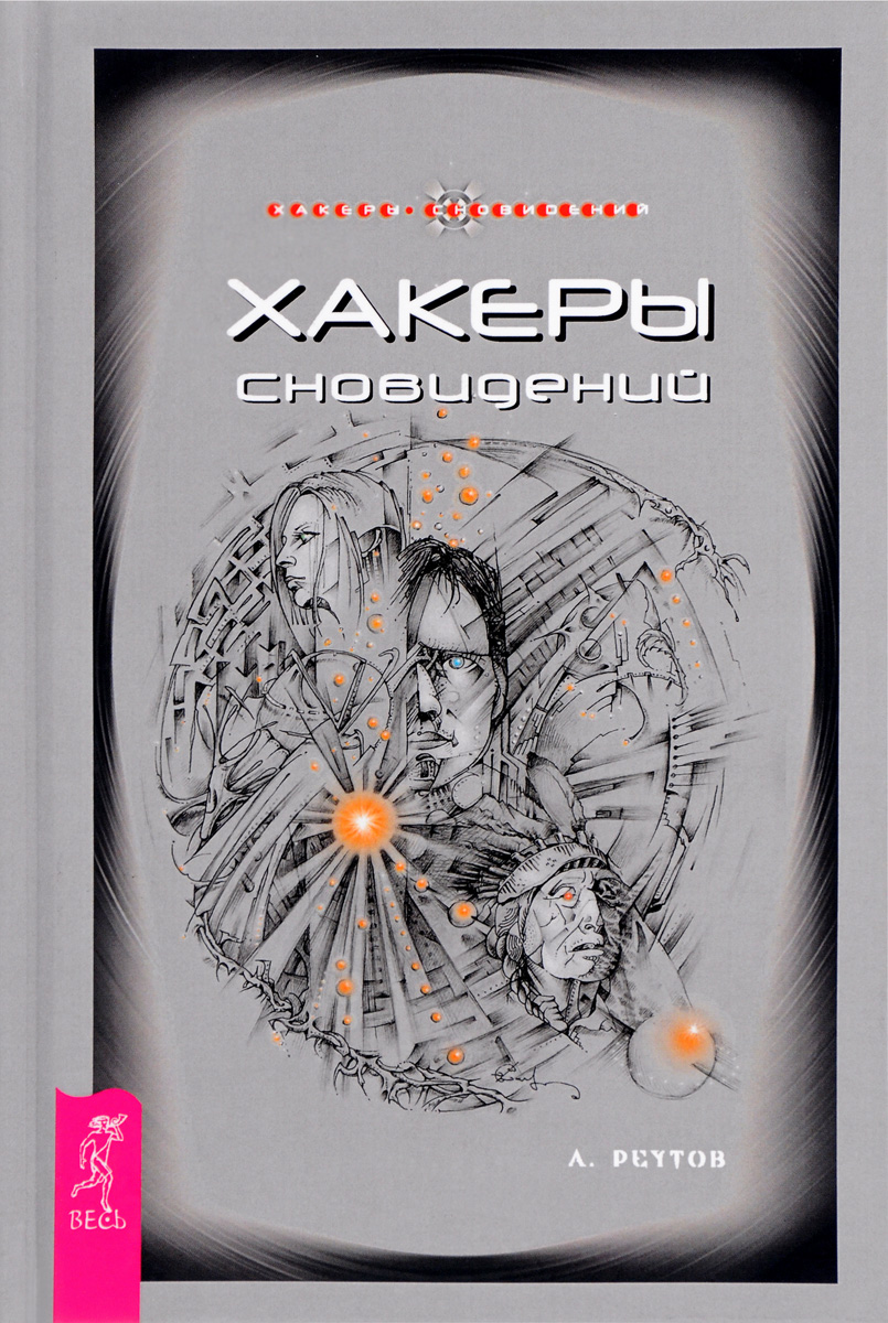Хакеры Сновидений. А. Реутов