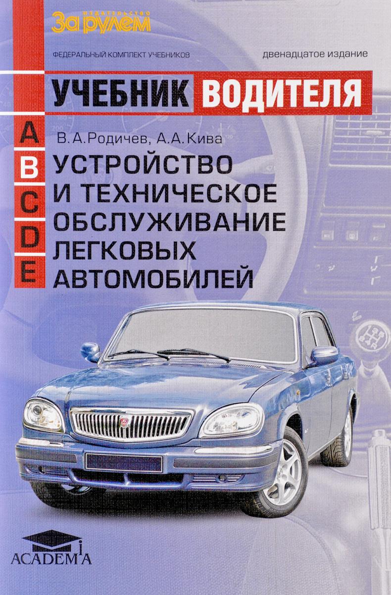 Устройство и техническое обслуживание легковых автомобилей. Учебник