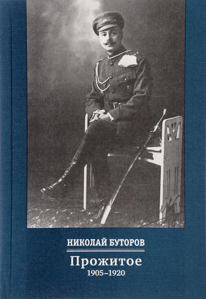 Прожитое. 1905-1920