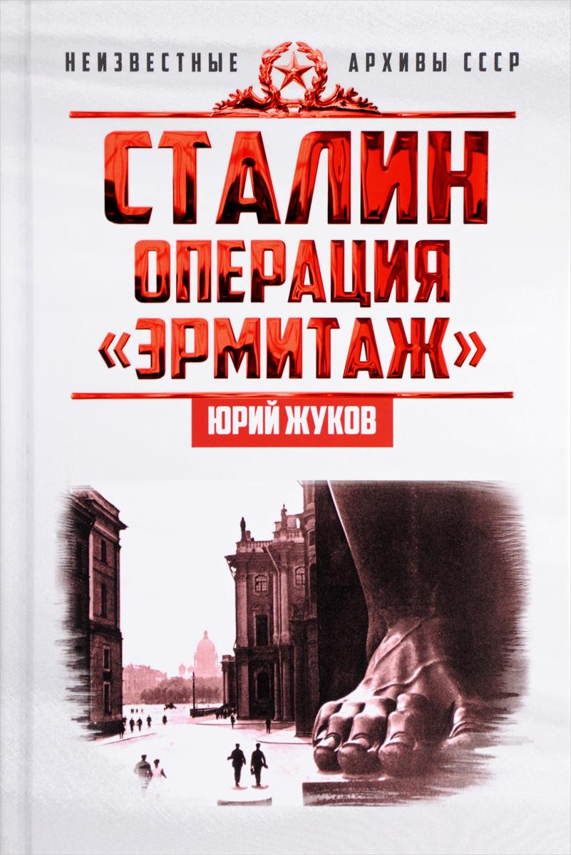 Юрий Жуков Сталин. Операция Эрмитаж