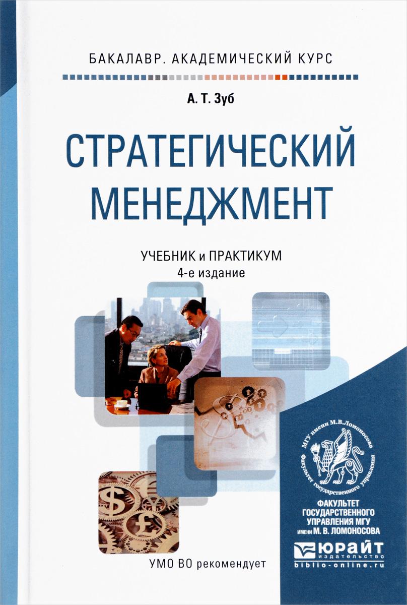 А Т Зуб Стратегический менеджмент Учебник и практикум