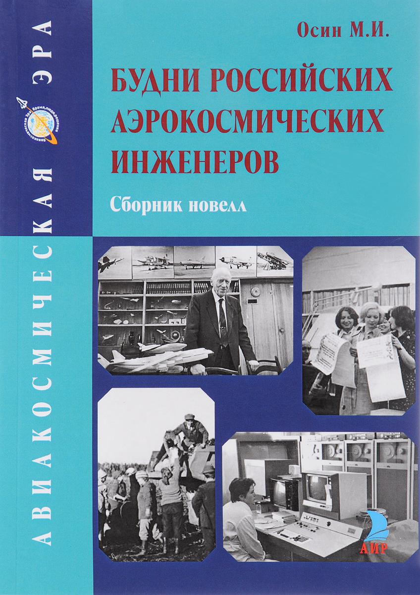 М. И. Осин Будни российских аэрокосмических инженеров. Сборник новелл