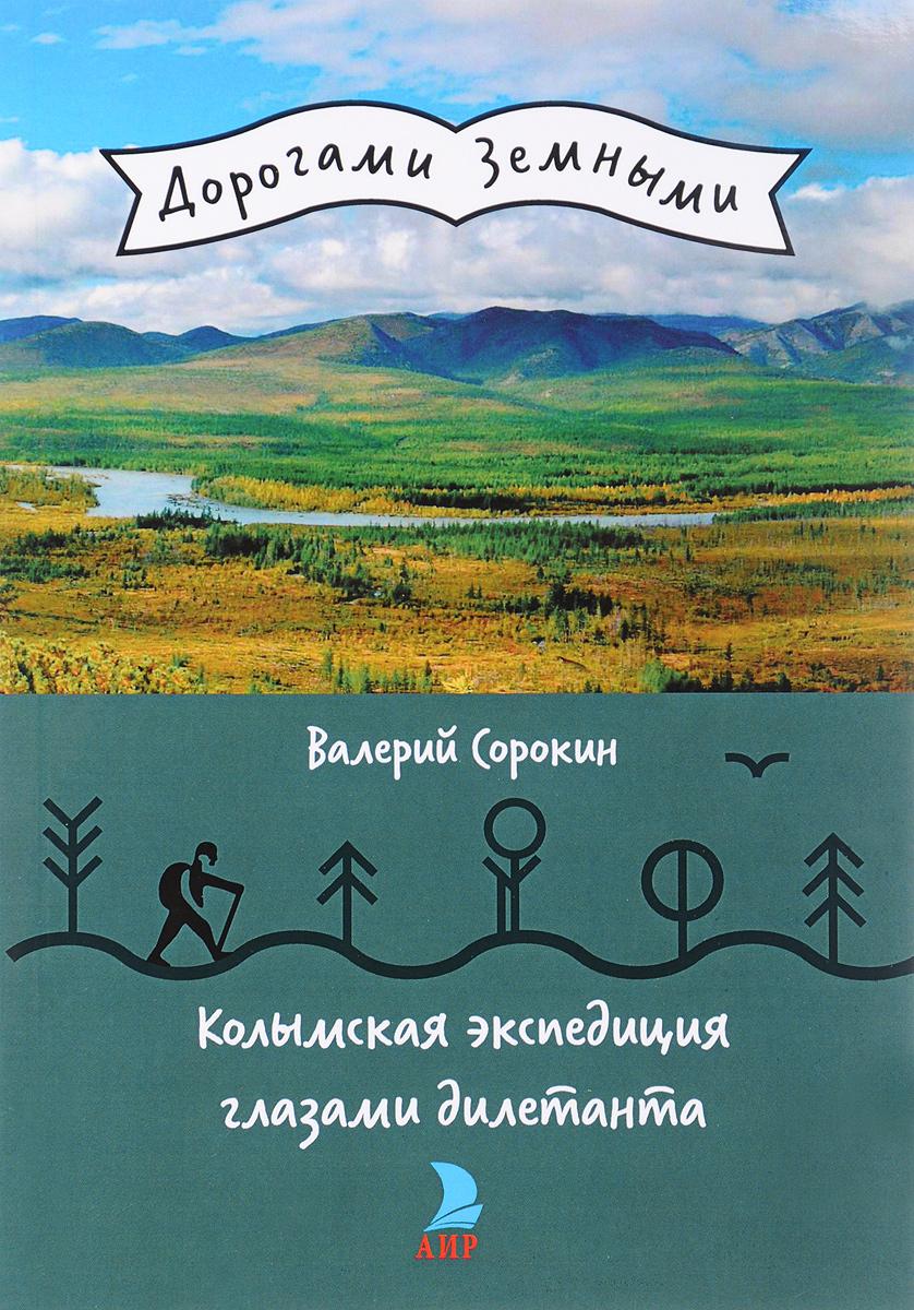 Колымская экспедиция глазами дилетанта. Валерий Сорокин