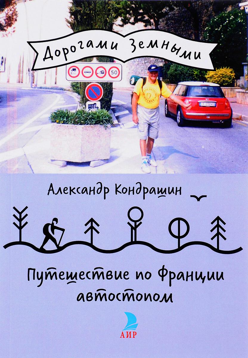 Путешествие по Франции автостопом. Александр Кондрашин